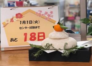 2019元旦鏡餅 - コピー