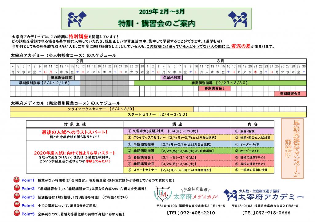 ☆冬期春期特訓スケジュール 2.1更新(埼玉)-1