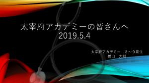 太宰府アカデミー特別講演 -1